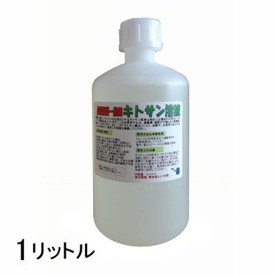 キトサン溶液【1L】一般農業園芸用