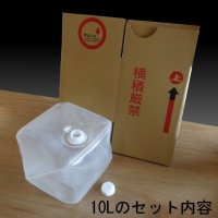キュービ容器10Lセット(外箱ダンボール+テナー容器+キャップ)