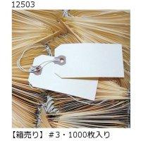 【箱売り】マニラタグ#3 AVE12503(紐付き荷札1000枚入り)3.75インチ(約9.53cm)x1.88インチ(約4.78cm)