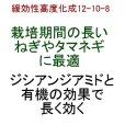 【粒状】高度化成肥料(N10-P12-K8)