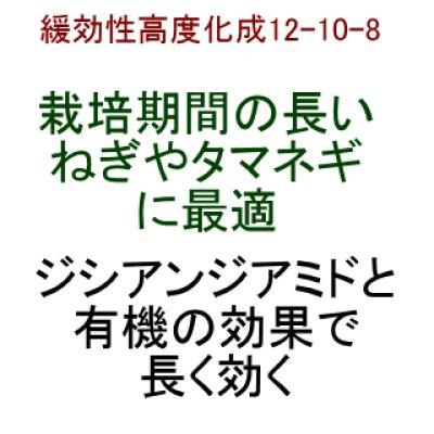 画像2: ねぎ・タマネギに最適【粒状】高度化成肥料(N10-P12-K8)ジシアンジアミドと有機の効果で長く効く【2kg】