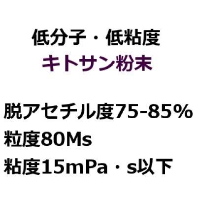 画像3: [軽]【低分子・低粘度】キトサン粉末 FL-80(畜産・酪農用・食品グレード)【1kg、15kg】【送料無料】