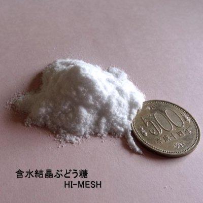 サンエイ糖化 含水結晶ぶどう糖ハイメッシュ