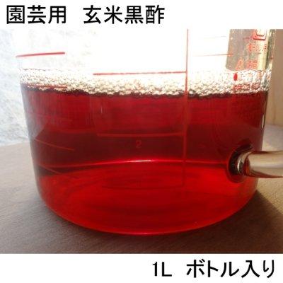 画像1: 農業・園芸用《純粋玄米黒酢(酸度4.5%)》【1L容器】