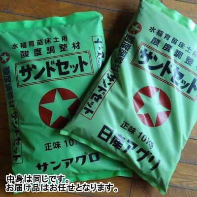 サンドセット|サンアグロ|硫黄含有の酸度下降材