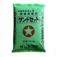 サンドセット|サンアグロ|硫黄含有の酸度下降材【10kg】