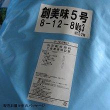 詳細写真2: 創美味5号(8-12-8-3)【20kg】リン酸加里マグネシウム強化型・有機質率56%の万能肥料