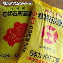 詳細写真1: 【メーカーお任せ】石灰窒素【20kg】-農薬と肥料効果を併せ持つ-