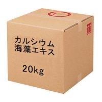 カルシウム海藻エキス【20kg】キュービ容器入り【送料無料】【日祭日の配送・時間指定不可】