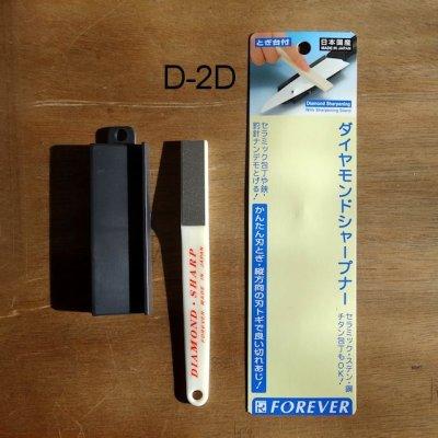 ダイヤモンドシャープナー研ぎ台付き|砥ぎ台付万能刃砥ぎ|D-2D
