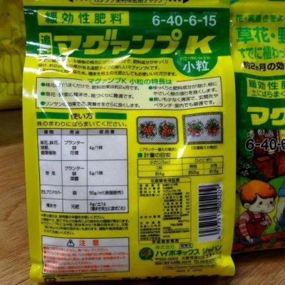 画像2: マグァンプK【小粒】【600g】(N6-P40-K6-Mg15)定番の緩効性肥料【家庭用】