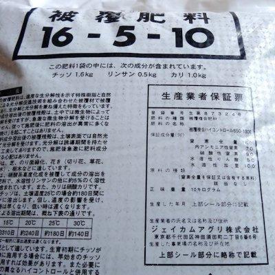 画像3: コーティング肥料|ハイコントロール 650(16-5-10)【10kg】被覆タイムコントロール化成肥料【日祭日の配送・時間指定不可】
