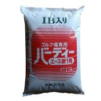 【芝専用肥料】バーディーエース新1号(10-10-10-mg3)細粒|20kg入り袋|ジェイカムアグリ【日祭日の配送・時間指定不可】