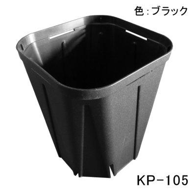 画像1: スリットポット(KP-105)105mm・角型3.5寸(ブラック)【1480個入り】【納期1週間以上】