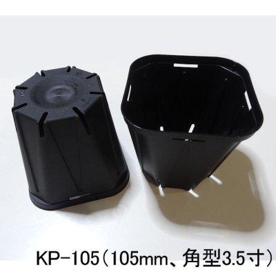 画像2: スリットポット(KP-105)105mm・角型3.5寸(ブラック)【1480個入り】【納期1週間以上】