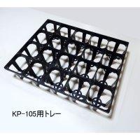 スリットポット用トレー(KP-105用・角型3.5寸用)(ブラック)【20個入り/セット】