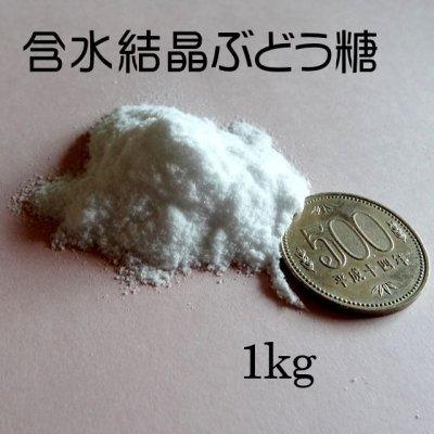 画像1: 含水結晶ぶどう糖【1kg】