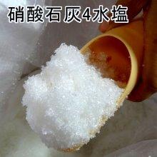 詳細写真1: 硝酸カルシウム4水塩(硝酸石灰)【20kg】硝酸性窒素11.7%(CaOの含有量は23.6%)