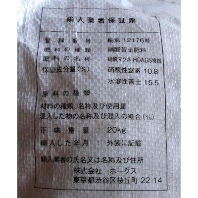 画像3: 硝酸マグネHOAGS特撰(硝酸苦土肥料)|マグネシウム15%【20kg】Mg(NO3)2・6H2O