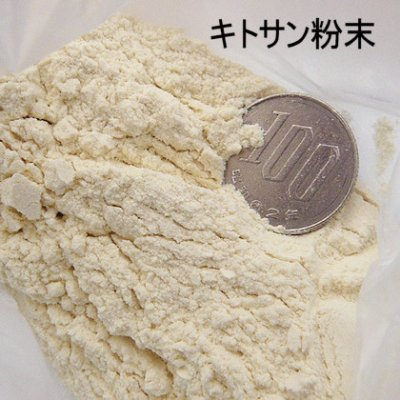 【中分子・中粘度・食品】キトサン粉末 FM-40