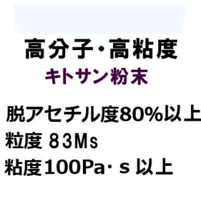 【高分子・高粘度・食品】キトサン粉末 FH-80