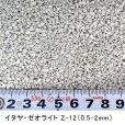 イタヤゼオライトZ-12・粒状0.5-2mm硬質