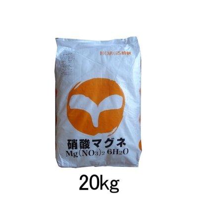 硝酸マグネシウム6水塩