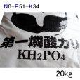 第一燐酸カリ(0-51-34)【20kg】