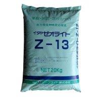 イタヤゼオライトZ-13・粒状1-3mm(硬質)【20kg】【有機JAS適合資材】【日祭日の配送・時間指定不可】