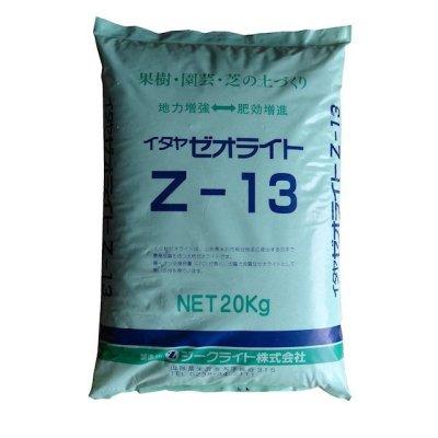 画像1: イタヤゼオライトZ-13・粒状1-3mm(硬質)【20kg】【有機JAS適合資材】【日祭日の配送・時間指定不可】