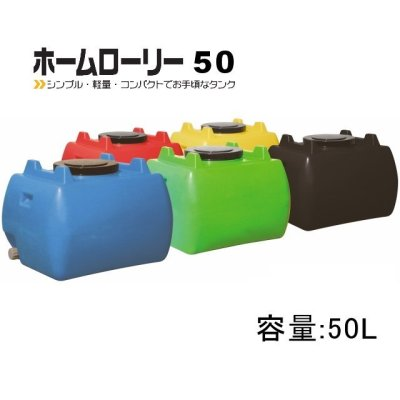 ホームローリー50|容量:50L