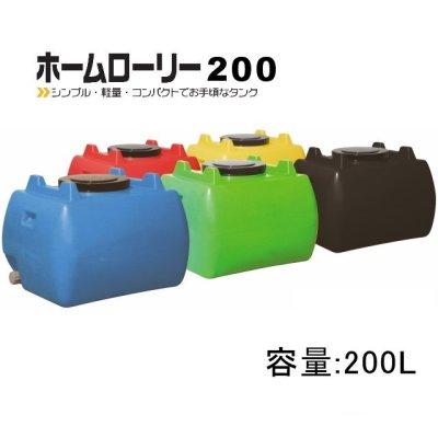 ホームローリー200|容量:200L