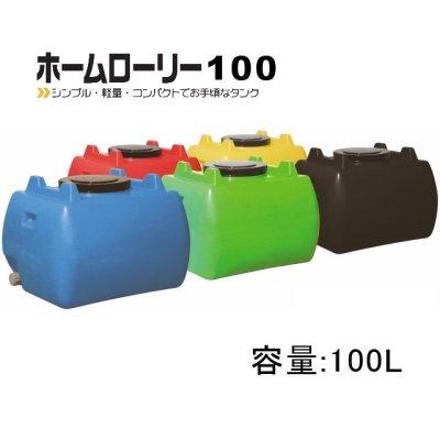 ホームローリー100|容量:100L