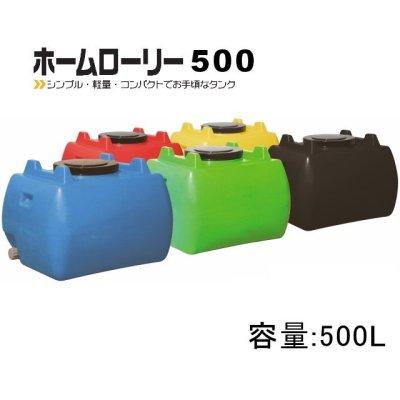 ホームローリー500