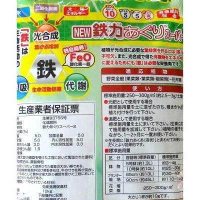 NEW 鉄力あぐりスーパー【10kg】