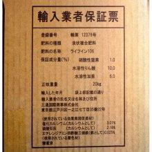 詳細写真2: 【腐植酸入り液肥】機能性ハイブリッド液肥『ライフイン』(1-10-6-cao7)【20kg】【日祭日の配送および時間指定不可】
