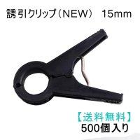 誘引クリップ NEW(15mm)「ナス、ピーマン等に最適」500個入り【送料無料】