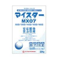 マイスター MX07(20-7-11-2)【20kg】苦土入り芝専用肥料【日祭日の配送・時間指定不可】