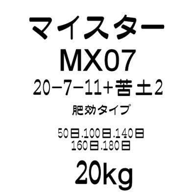 マイスター MX07(20-7-11-2)【20kg】