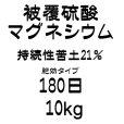 画像5: ハイコントロール硫マグ180(苦土含有21%)【10kg】持続性のある硫酸苦土肥料【日祭日の配送・時間指定不可】