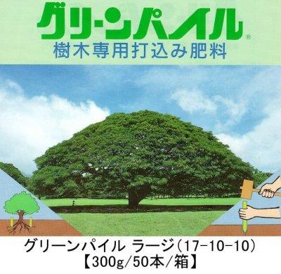 画像2: グリーンパイル ラージ(17-10-10)【300g/50本/箱】業務用-棒状-樹木専用打込肥料【送料無料】【日祭日の配送・時間指定不可】