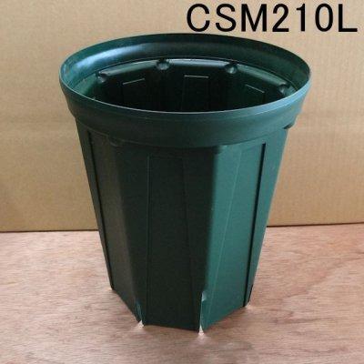 スリットポット|7号鉢ロング|CSM-210L