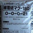 ハイコントロール硫マグ180