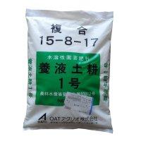 養液土耕1号|複合15-8-17|OATアグリオ|養液土耕専用肥料【10kg】