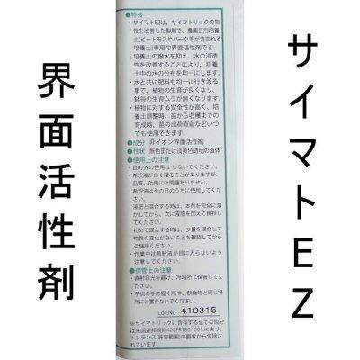 サイマトEZ1L