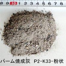 詳細写真1: パームアッシュ(パーム焼成灰H)P2-K33-粉状【100kg(25kgx4袋)】-有機JAS適合資材-【送料無料】【日祭日の配送・時間指定不可】