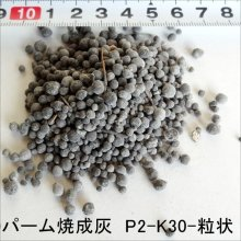 詳細写真1: パームアッシュ(パーム焼成灰G)P2-K30-粒状【20kg】-有機JAS適合資材-