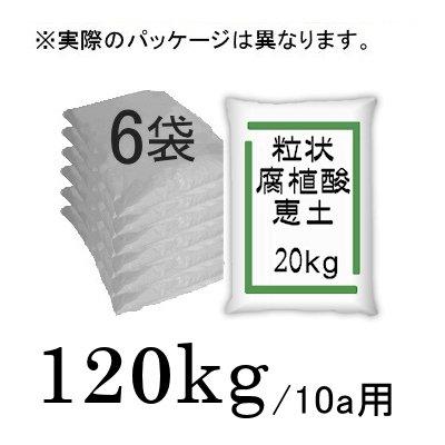 【粒状泥炭】 恵土【120kg】