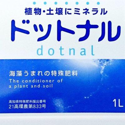 ドットナル/タスマニア海藻資材