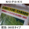 コーティング肥料|ハイコントロール 085